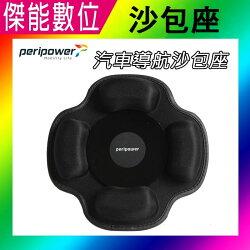 peripower 四腳型軟質沙包座 萬用沙包固定座 汽車沙包 吸盤車架皆可搭配使用 擺放儀錶板 GARMIN PAPAGO 寶麗萊 MIO 均適用