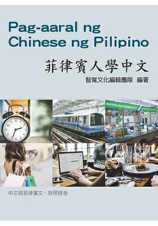 菲律賓人學中文(附3張CD)