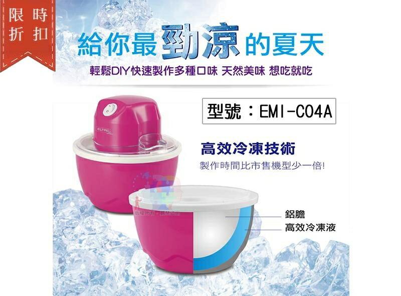 【尋寶趣】歐頓 電動雙桶冰淇淋機 0.4L 高效冷凍 單鍵控制 冰淇淋製造機 DIY冰淇淋 EMI-C04A