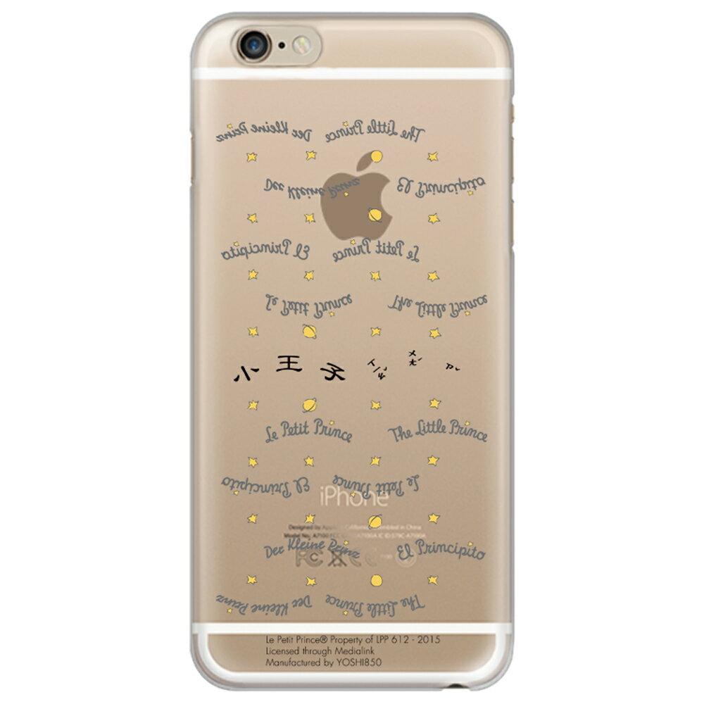 【YOSHI 850】小王子授權系列【我的小小王子】TPU手機保護殼/手機殼《 iPhone/Samsung/HTC/LG/ASUS/Sony/小米/OPPO 》