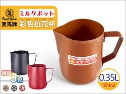 快樂屋♪《日本寶馬牌》特氟龍 拉花杯 0.35L 厚款#304不鏽鋼奶泡杯.義式.花式咖啡專用鋼杯.配件