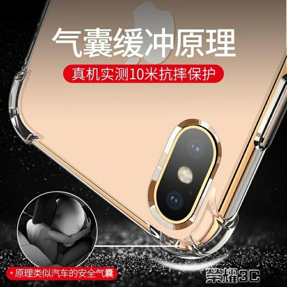 手機殼 iPhone Xs Max手機殼蘋果X全包防摔套XSmax新款iPhoneX透明硅膠iPhonexsmax 清涼一夏特價