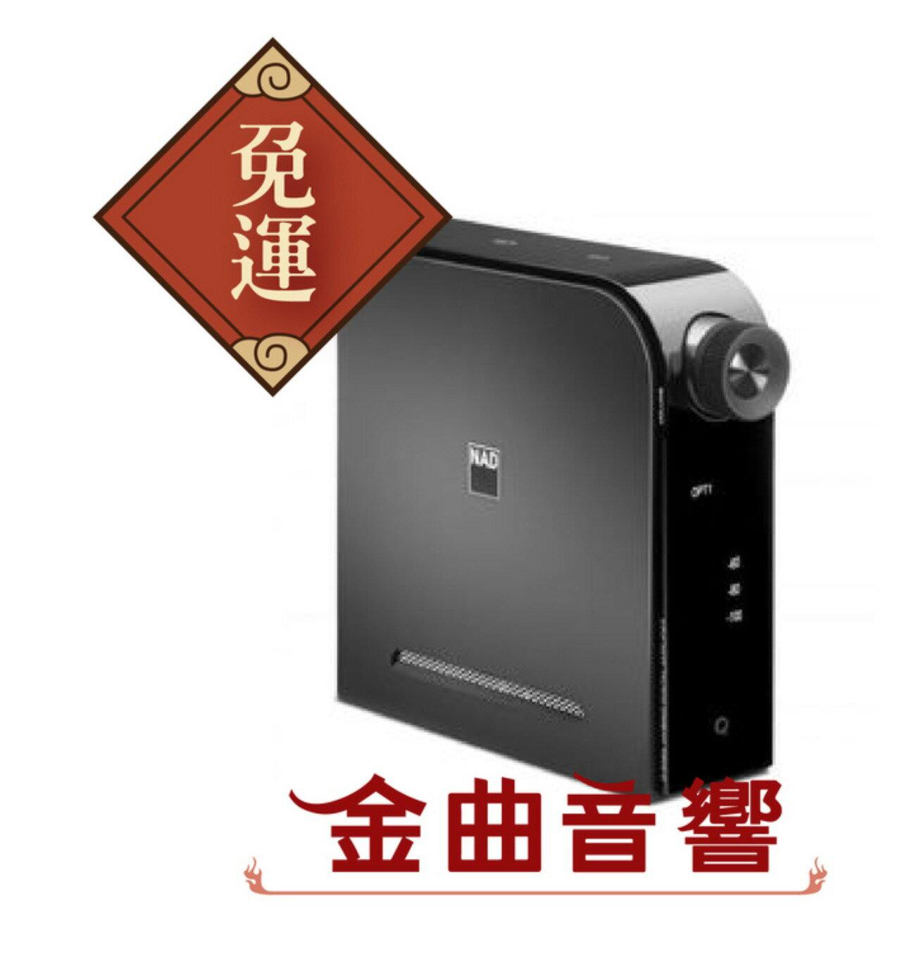 【金曲音響】英國 NAD D3020 USB DAC 綜合擴大機 (藍芽aptX) 【金曲音響】英國 NAD D3020 USB DAC 綜合擴大機 (藍芽aptX)