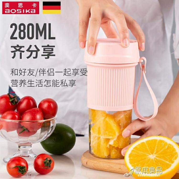 果汁機 便攜式榨汁機家用水果小型充電迷你榨汁杯電動水果汁機 YYJ 交換禮物