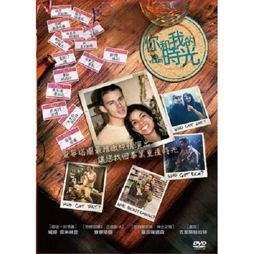 你和我的時光DVD