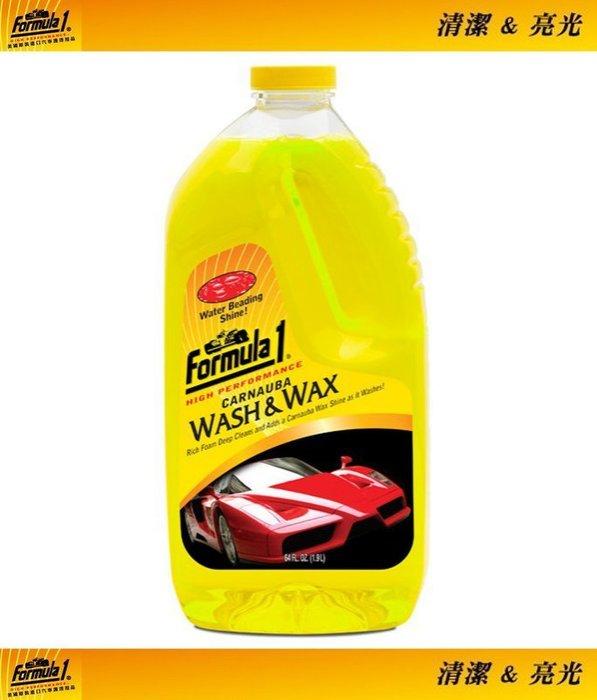 權世界@汽車用品 美國 Formula 1 高泡沫 棕櫚光澤 上蠟清潔撥水 洗車精(大) 1900ml 15032