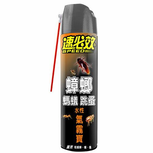 速必效水性蟑螂螞蟻跳蚤氣霧寶550ml【愛買】
