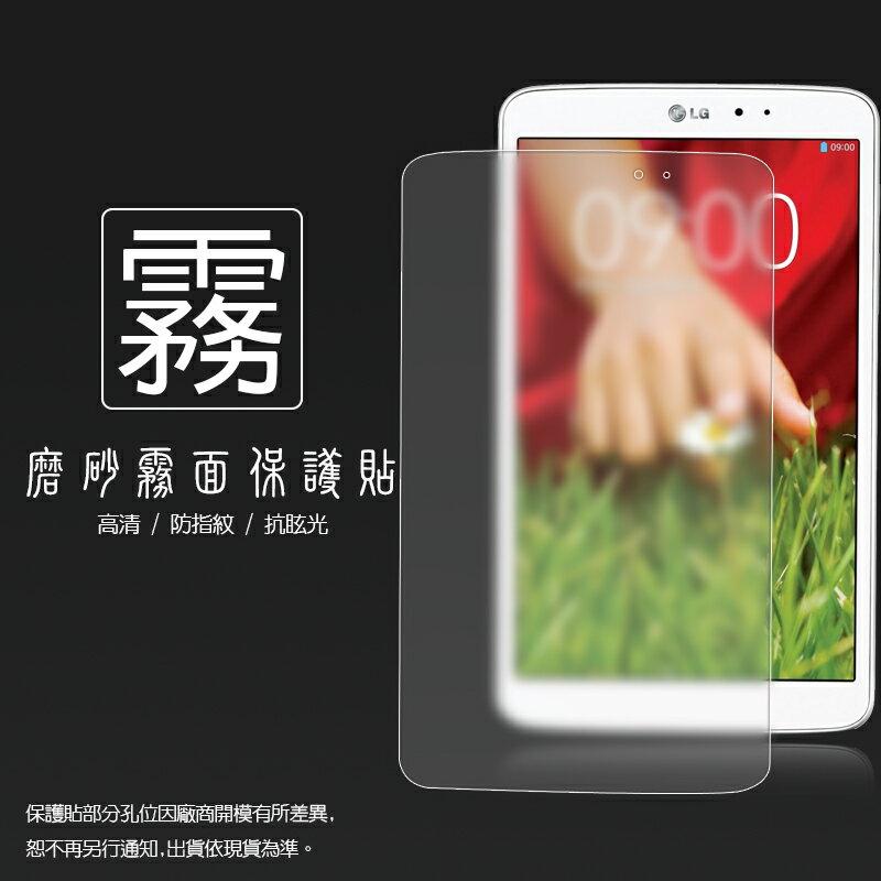 霧面螢幕保護貼 LG G Tablet 8.3吋 平板保護貼