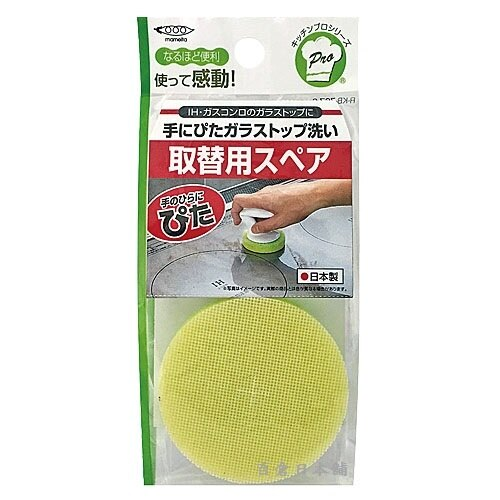 【百倉日本舖】日本製mameita電磁爐清潔刷替換刷頭