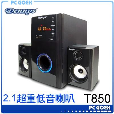 丹尼斯 Dennys T-850 USB/SD/FM超重低音2.1喇叭☆pcgoex 軒揚☆