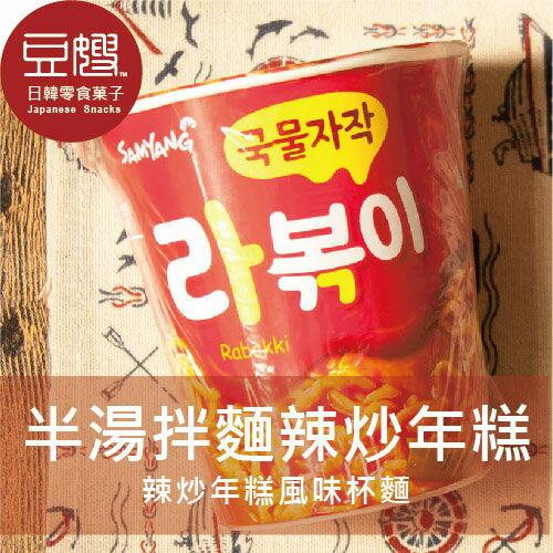 【豆嫂】韓國泡麵 SAMYANG 三養辣炒年糕風味杯麵(新包裝)