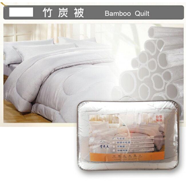 台灣製【貴夫人】貴夫人消臭去霉竹炭被VM333