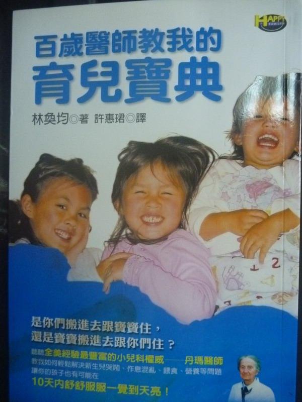 ~書寶 書T6/保健_LDP~百歲醫師教我的育兒寶典_林奐均  許惠珺