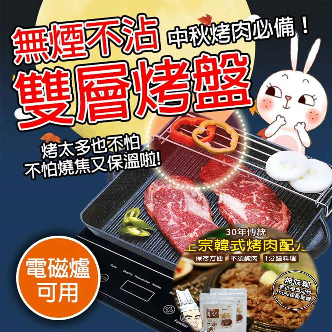 ~ ~~ ~~電磁爐 !無煙不沾雙層烤盤~ ~ 韓式烤肉獨門配方50G~~樂活 館~▶ 滿