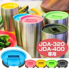 日本THERMOS 膳魔師保溫杯杯蓋底座JDA-320 JDA-400 JCY-320 JCY-400代購海渡