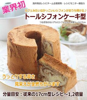 日本製戚風中空蛋糕模吐司模具18公分080174海渡