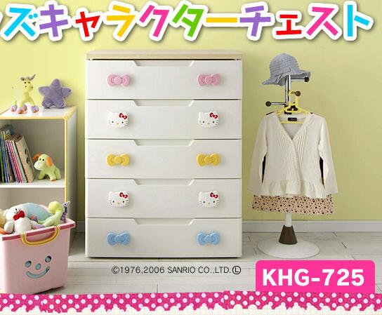 日本製KITTY 5斗櫃櫃子玩具收納箱KHG-725H代購海渡