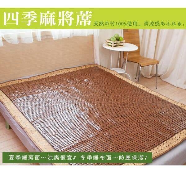 省冷氣電風扇涼蓆四季麻將蓆草蓆3.5尺042183海渡