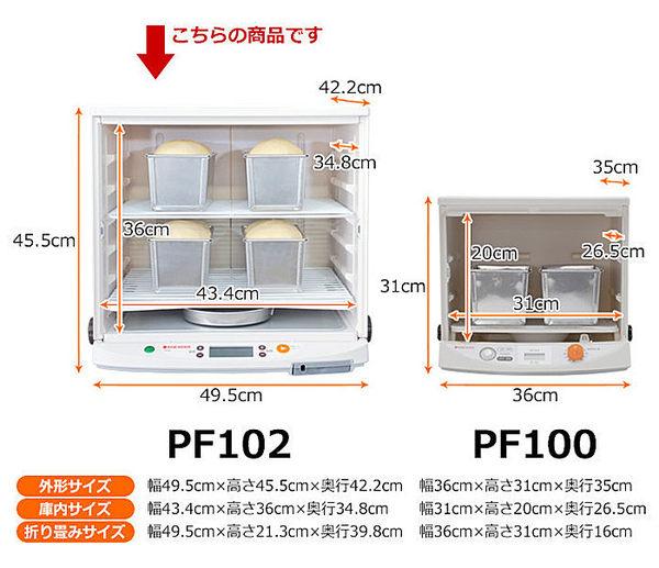 日本 KNEADER PF102家用型 可折疊 可拆式 發酵箱 代購海渡