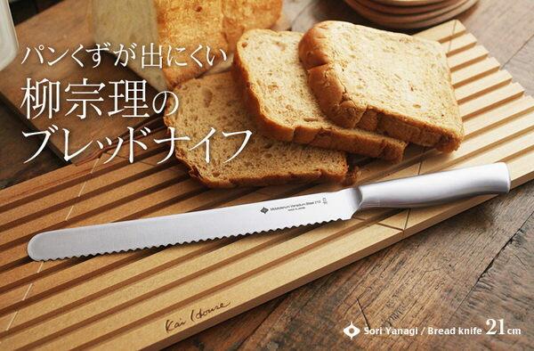 日本製柳宗理土司刀麵包刀代購海渡
