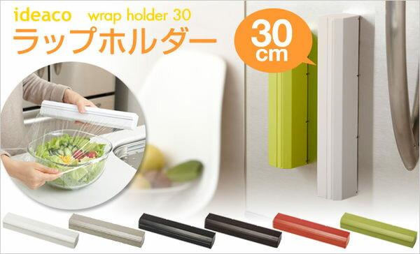 ideaco 保鮮膜收納盒冰箱吸鐵式093031代購海渡