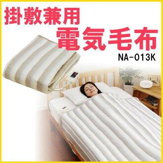 NA-013K 電毯比暖爐煤爐更直接溫熱灰毛布大海渡