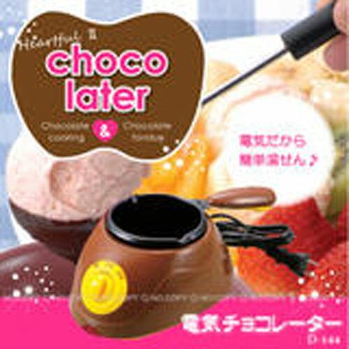 巧克力鍋巧克力機巧克力溶解機起司機D-144代購