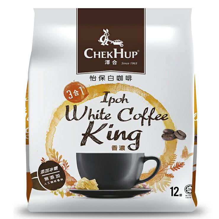 澤合怡保白咖啡-香濃(3合1)-480g