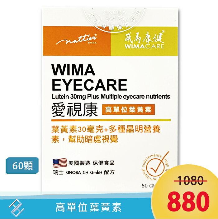 【威馬康健】EYE CARE 愛視康 高單位葉黃素30mg (60粒/盒) 膠囊食品