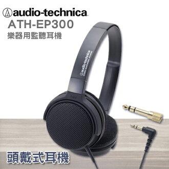 鐵三角 ATH-EP300 樂器用監聽耳機正經800