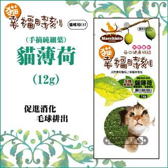 +貓狗樂園+ Macchiato【幸福時刻。手摘純細葉。38-MA-04。貓薄荷。12g】80元