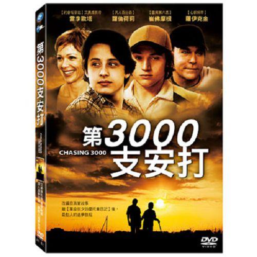 第3000支安打DVD真人真事改編