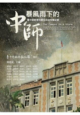 暴風雨下的中師:臺中師範學校師生政治受難紀實 | 拾書所