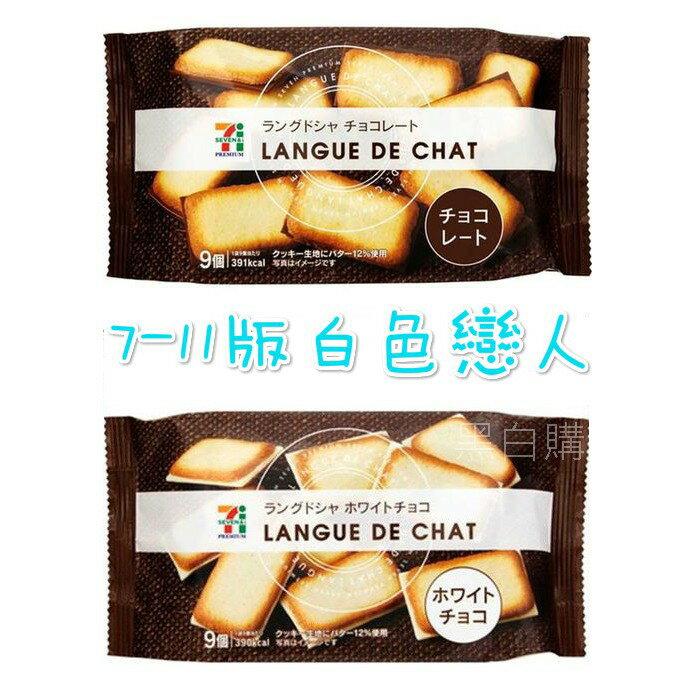 7~11版白色戀人LANGUE DE CHAT黑巧克力  白巧克力9入~黑白購~貓舌頭法式