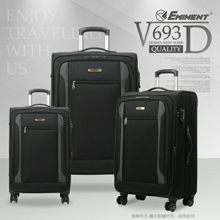 《熊熊先生》萬國通路Eminent 行李箱/旅行箱20吋可加大V693D登機箱飛機輪雙排輪反車拉鍊 +送好禮