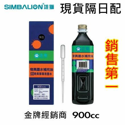 ~雄獅~ GER~900 酒精性奇異墨水補充油 900CC  瓶