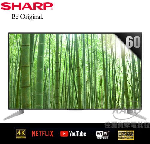 【佳麗寶】-(SHARP夏普)60吋4K智慧連網液晶電視LC-60U33JT含運送安裝