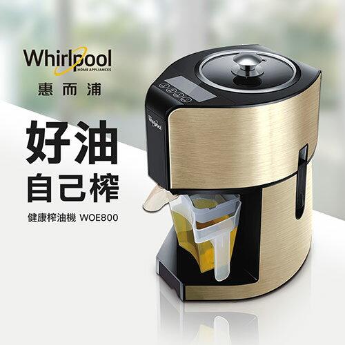 Whirlpool惠而浦 家用榨油機 WOE800