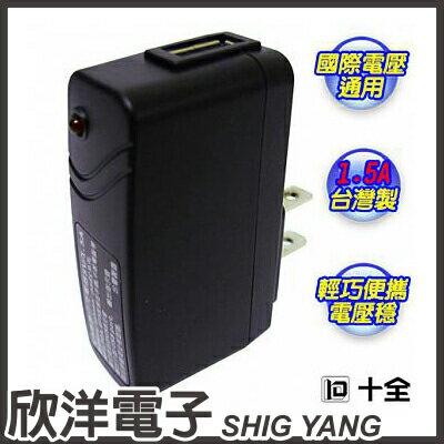 ※ 欣洋電子 ※ 十全 USB旅充 / 旅行充電器 5V 1.5A ADU101(台灣製)
