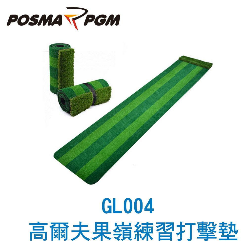 POSMA PGM 高爾夫果嶺練習打擊墊   (58 CM X 300 CM) GL004