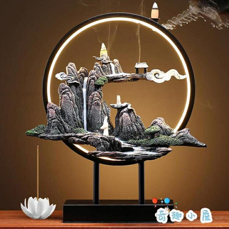 香爐 倒流香爐室內熏香創意禪意檀香沉香茶道高山流水擺件