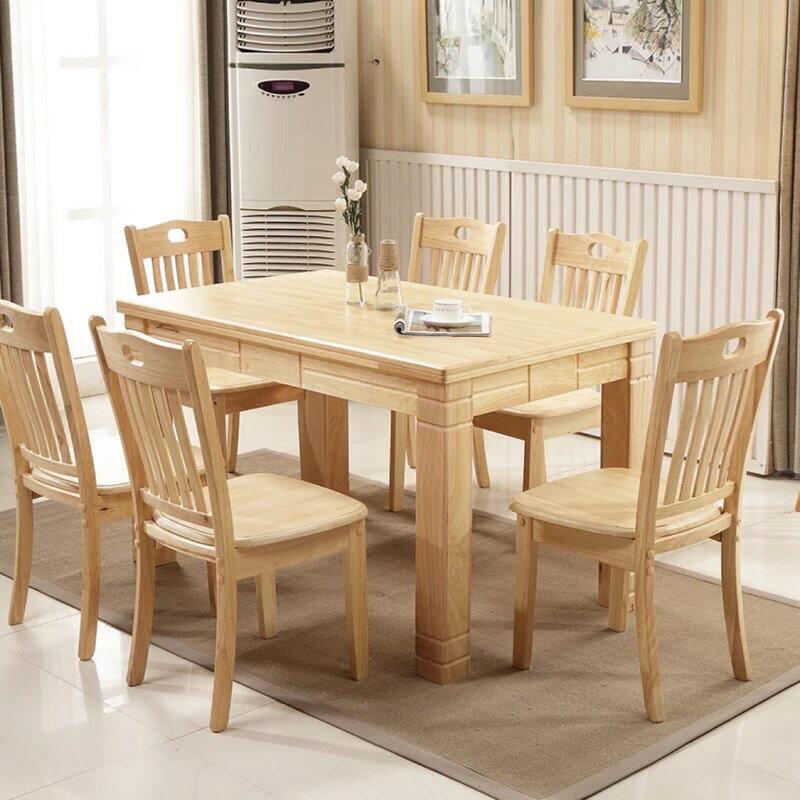 (免運費)橡木全實木餐桌椅組 一桌四椅