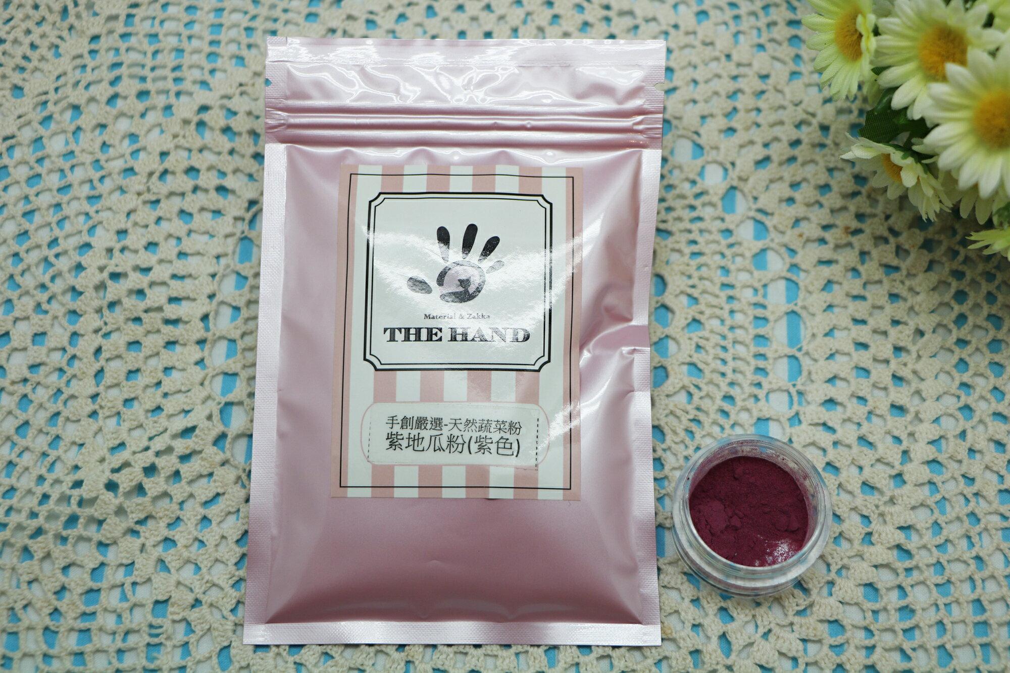 食用天然蔬菜粉 紫地瓜粉(紫色) 50g