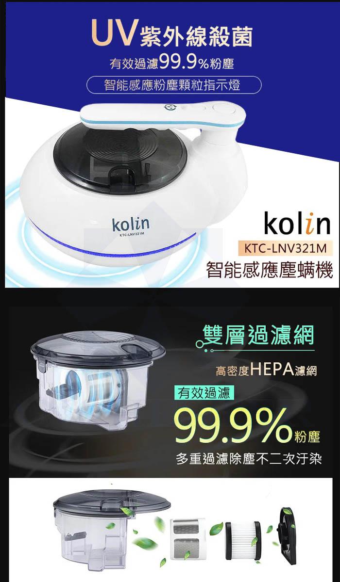 【公司貨 】Kolin 歌林 智能感應塵螨機 KTC-LNV321M 除螨機 吸塵器