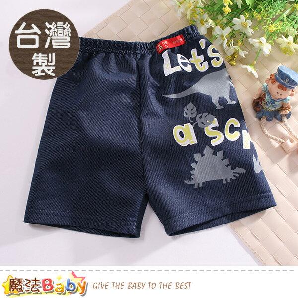男童裝台灣製兒童男童夏季短褲魔法Baby~k50718