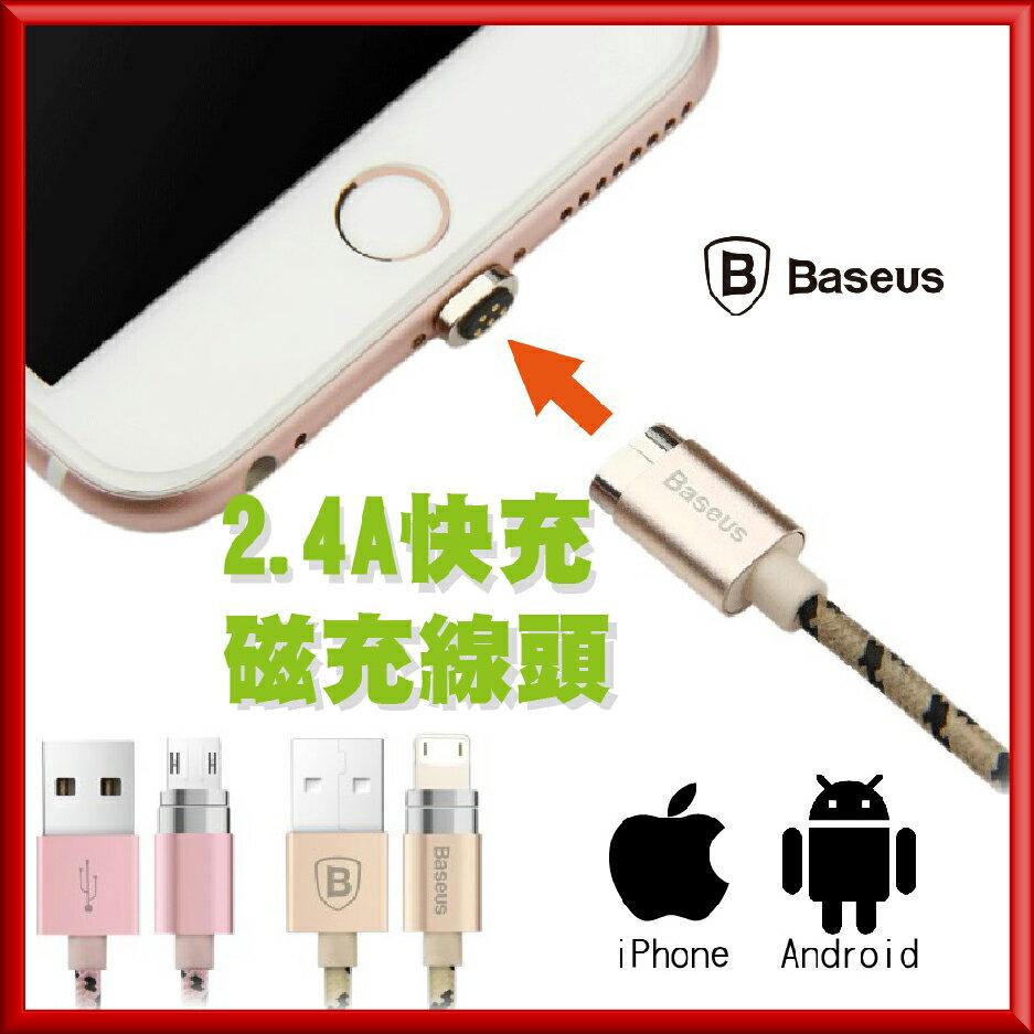 磁吸轉接頭 2.4A快充磁力線 Lightning / Micro-USB 磁充線頭【DG0362】