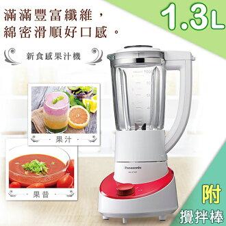 【國際牌Panasonic】1.3L玻璃杯研磨果汁機(附攪拌棒)。陽光紅/(MX-XT301/MX-XT301-R)