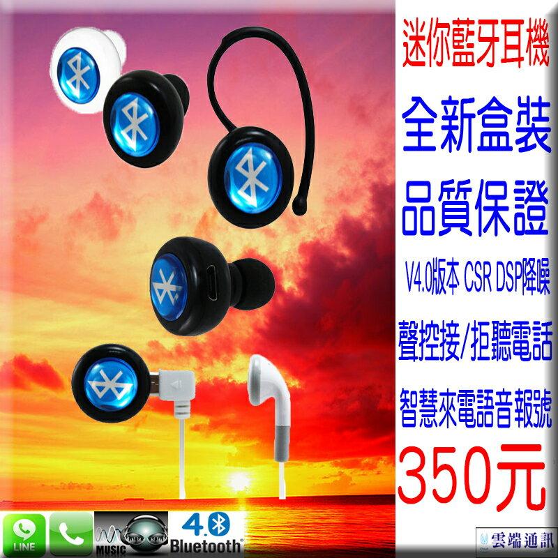 ☆雲端通訊☆ V4.0 迷你藍牙耳機1對2 立體聲 可聽歌 智慧語音接聽 拒接來電 無線傳輸 來電報號 耳掛和耳塞式
