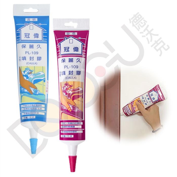 保麗久水性填封膠/170g 白色 透明 防霉 矽利康 填縫劑