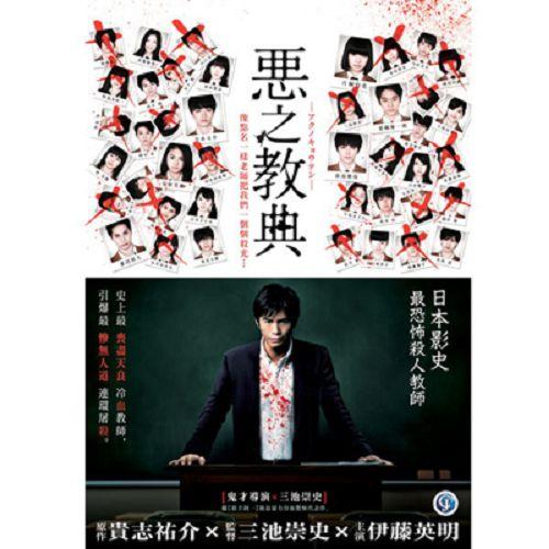 惡之教典DVD伊藤英明二階堂富美-未滿18歲禁止購買